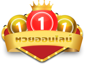 หวย logo
